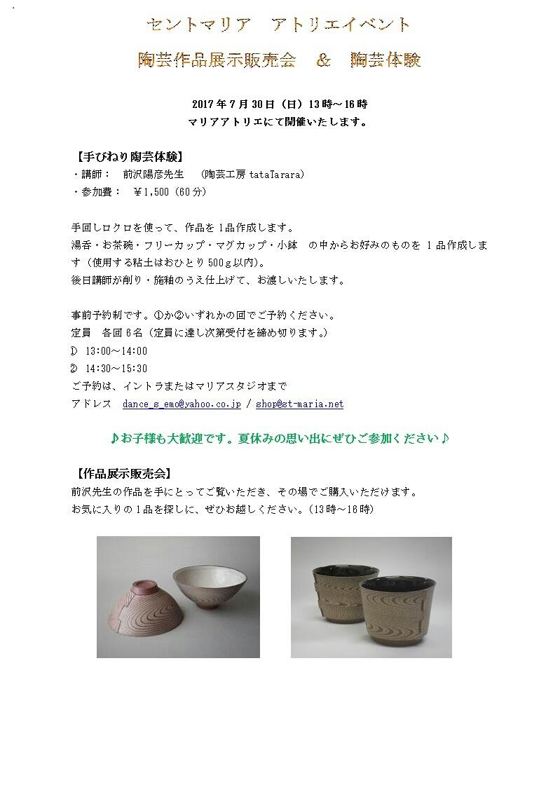 陶芸イベントのお知らせ_c0201916_16583491.jpg