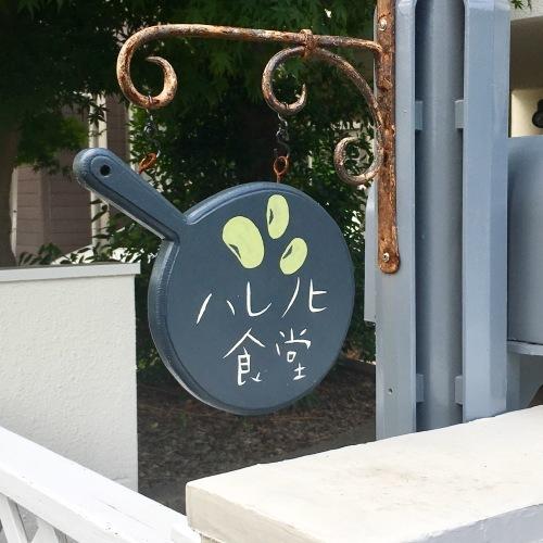 ハレノヒ食堂✖️Ouchi de CAMERA_c0366722_18435662.jpg