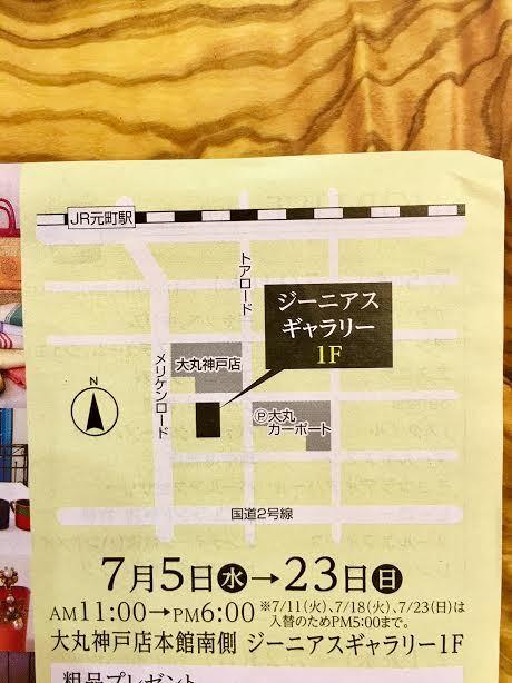 7月催事出店とお休みのお知らせ_a0141134_23043826.jpg