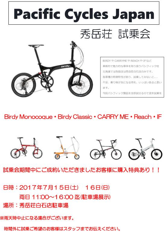 秀岳荘パシフィックサイクル試乗会_d0198793_15223440.jpg