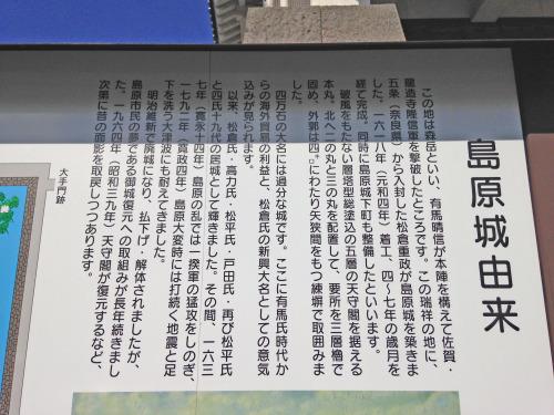 大人三人男旅:島原城_e0054299_08460623.jpg