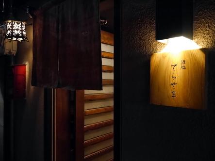 酒処てらやま @昭和歌謡を聴きながら_b0118001_23083449.jpg
