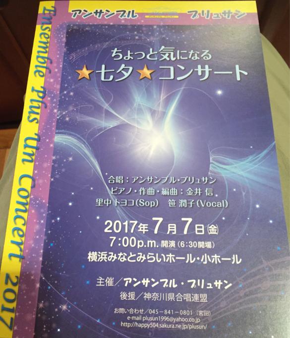 7月7日7時開演 七夕コンサート_f0144003_22095263.jpg