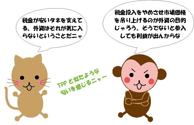 種子法の廃止で香川県としてどうする_d0136506_8555211.png