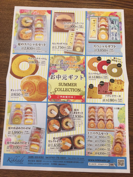七夕 お中元_c0239414_16483936.jpg