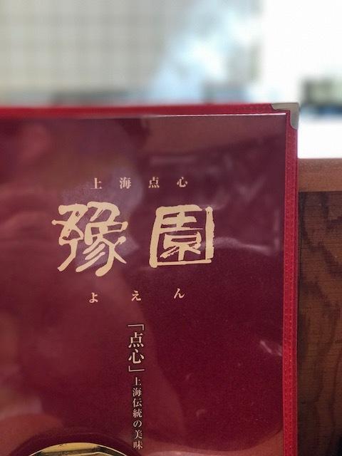 """昨日の休みは点心専門店へ♪ \""""食ブログ\""""_f0191324_08402676.jpg"""