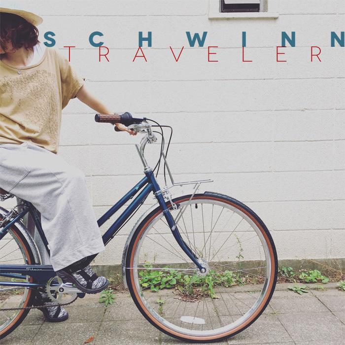 SCHWINN シュウイン 『TRAVELER トラベラー』クルーザー おしゃれ自転車 自転車女子 自転車ガール _b0212032_13220631.jpg