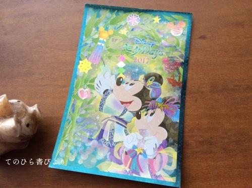 いただきもの*ディズニー七夕Daysのポストカード+スタンプ_d0285885_15234944.jpg