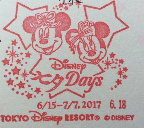 いただきもの*ディズニー七夕Daysのポストカード+スタンプ_d0285885_15344709.jpg