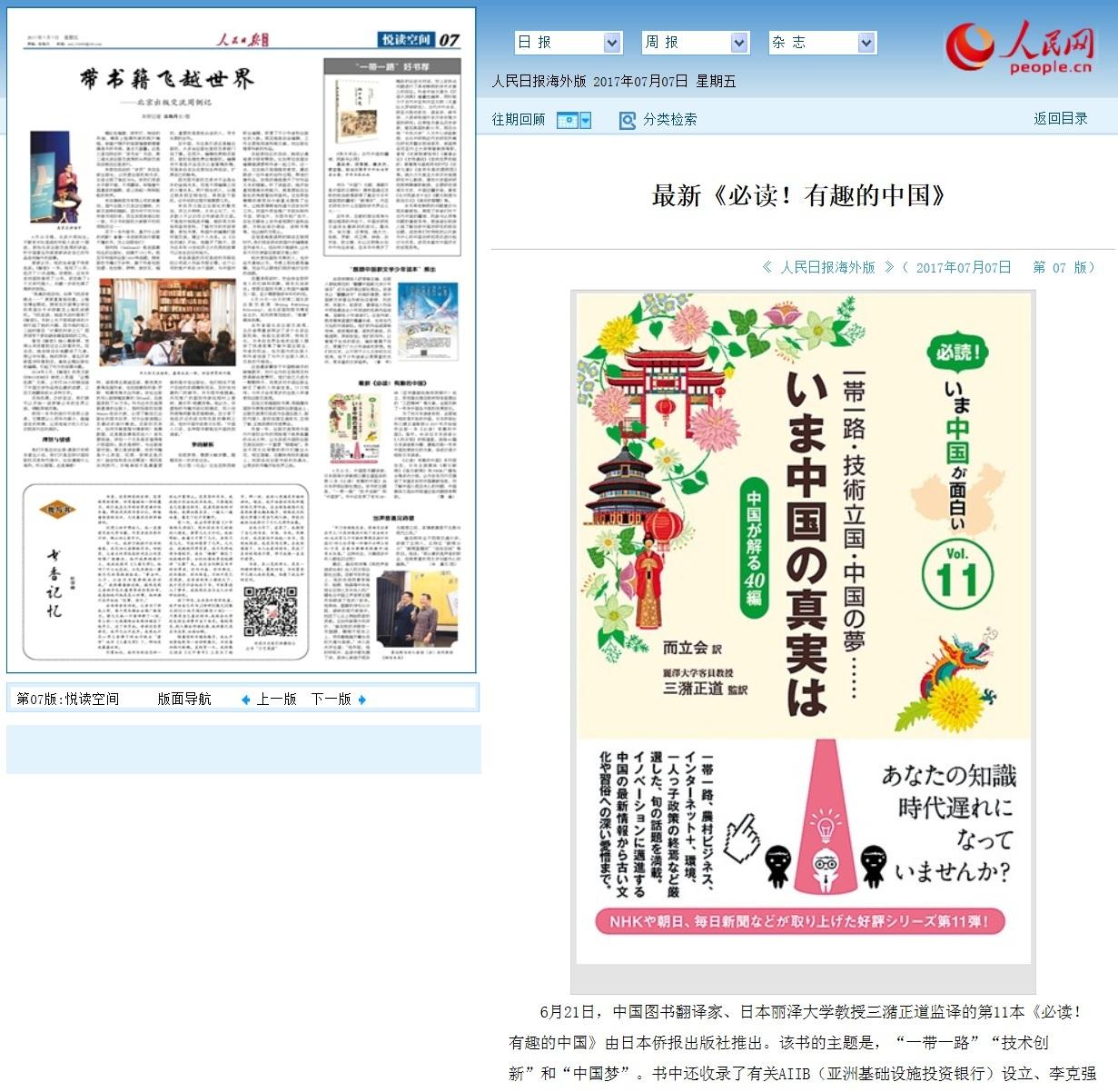 本日の人民日報(海外版)、最新《必读!有趣的中国》を掲載_d0027795_07540781.jpg