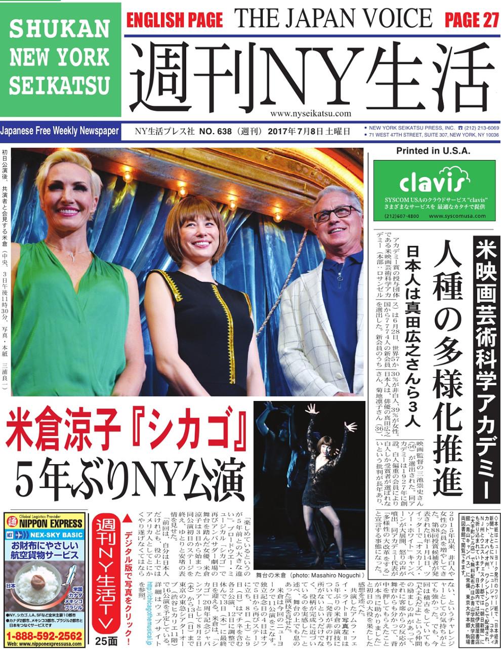 米倉涼子さん、ブロードウェイ・ミュージカル「シカゴ」に5年ぶりカムバック!!!_b0007805_21183565.jpg