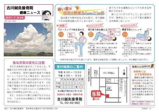 「健康ニュース」ご覧ください_c0161523_09335630.jpg