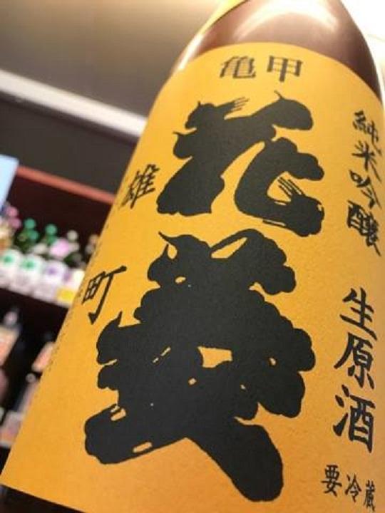 【日本酒】亀甲花菱 中取り 純米吟醸 無濾過生原酒 雄町50 限定 28BY_e0173738_8183141.jpg