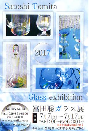 ガラス展_e0109554_7234769.jpg