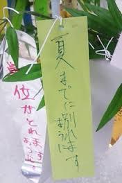七夕_f0172281_6543021.jpg