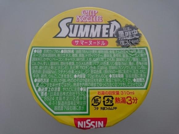 7/9  日清カップヌードル・サマーヌードル_b0042308_12455935.jpg