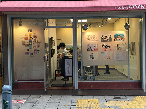 神保町檜画廊にて 虹のしっぽ展御礼_d0135608_07213928.jpg