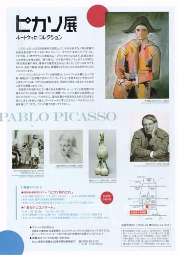 ピカソ展 ルードヴィヒ・コレクション_f0364509_09152315.jpg