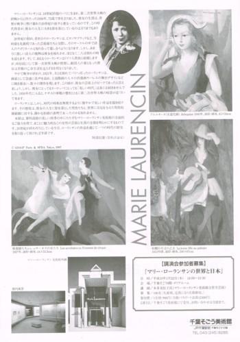 マリー・ローランサン展_f0364509_16515216.jpg
