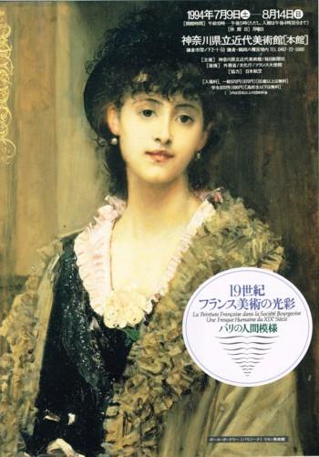 19世紀フランス美術の光彩_f0364509_17413911.jpg