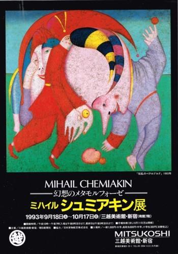 ミハイル・シュミアキン展_f0364509_22003336.jpg