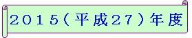 f0158917_1542177.jpg