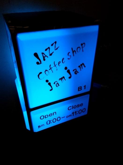 神戸・元町 「ジャムジャム」 本物のジャズ喫茶_c0362623_18331696.jpg