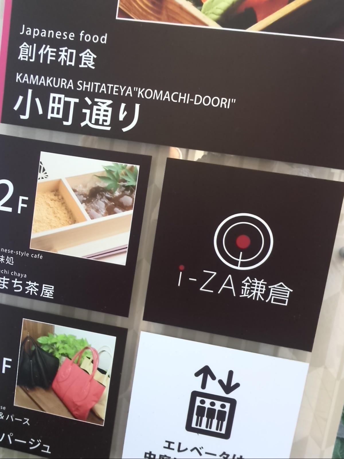 超マニアック!鎌倉散策レポート!?_f0340942_23155928.jpg