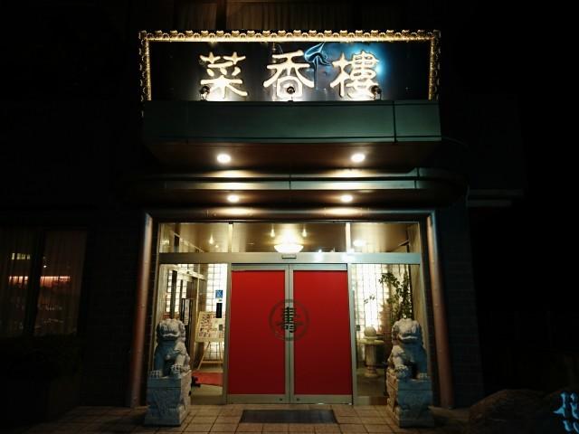 菜香樓 新館(金沢市駅西新町)_b0322744_17104349.jpg