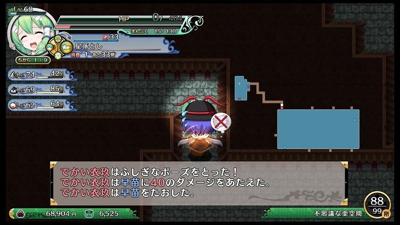 ゲーム「不思議の幻想郷 TOD RELOADED とりあえず一通り全プレイヤーで亜空間行ってきた」_b0362459_23080512.jpg