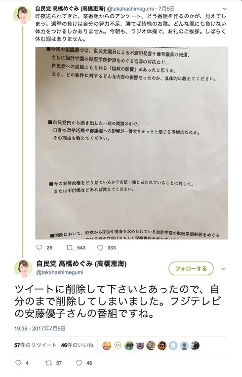 「作る」ジャーナリズムが日本のマスゴミ_d0044584_13155194.png