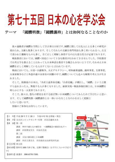 ●●第七十五囘「日本の心を学ぶ会」お知らせ●●_a0165993_22113695.jpg