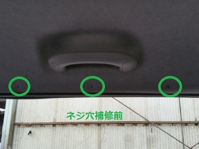 室内天井穴埋め(補修)_c0267693_11013521.jpg