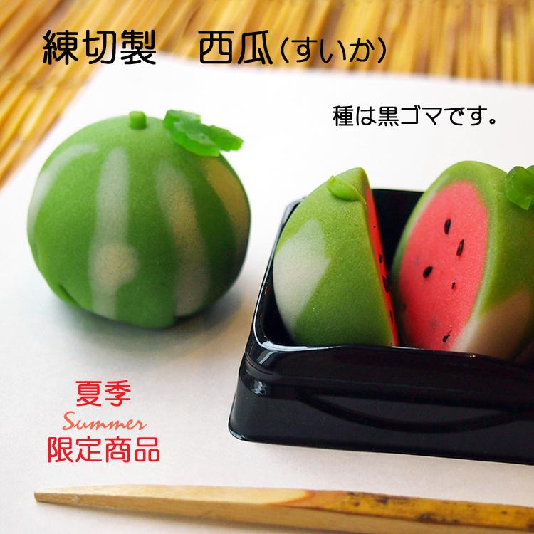 夏の上生菓子 西瓜 すいか スイカ@磯子風月堂_e0092594_17051889.jpg