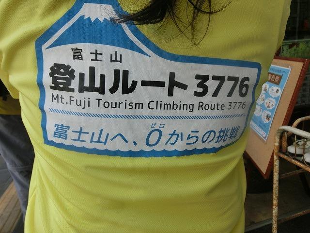 「かぐや姫の富士山への里帰り」 富士山登山ルート3776ツアーの皆さんを吉原商店街で歓迎_f0141310_06322876.jpg