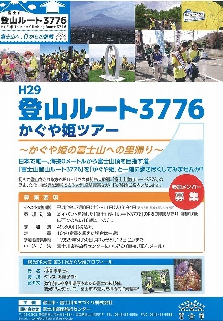 「かぐや姫の富士山への里帰り」 富士山登山ルート3776ツアーの皆さんを吉原商店街で歓迎_f0141310_06325364.jpg