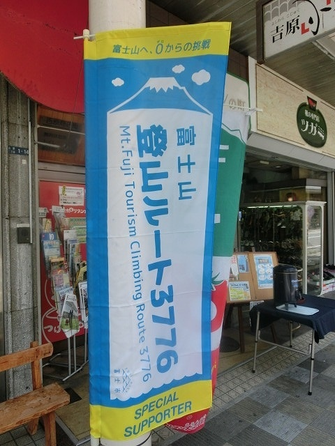 「かぐや姫の富士山への里帰り」 富士山登山ルート3776ツアーの皆さんを吉原商店街で歓迎_f0141310_06331828.jpg
