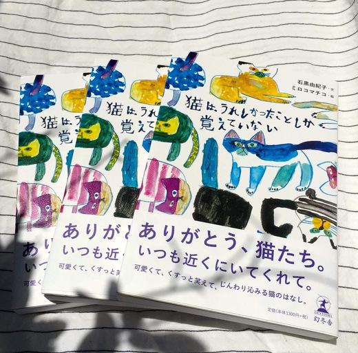 『猫は、うれしかったことしか覚えていない』出版記念イベント_c0192615_23103485.jpg