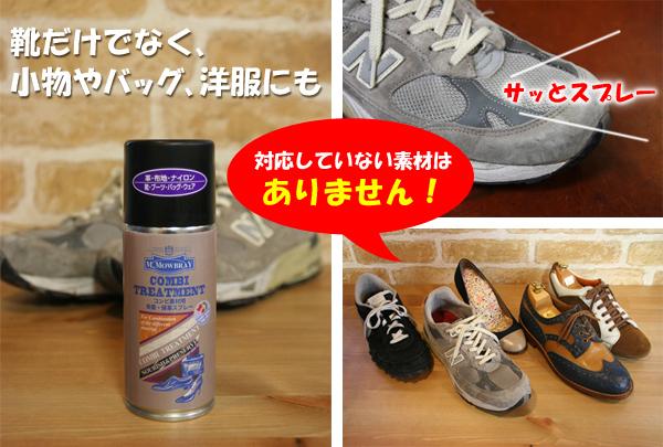 どんな靴にも栄養を_b0226322_14485756.jpg