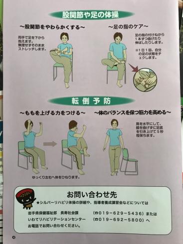 介護予防と健康寿命の延伸〜岩手県理学療法士会〜_b0199244_18454036.jpg