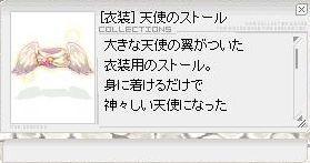 撲殺天使_a0255849_00494214.jpg