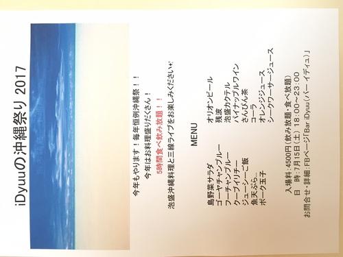 ライブやるさぁ〜♪_f0324460_1225741.jpg