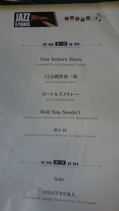 ジャズピアノ6台コンサート♪_e0040673_12515015.jpg