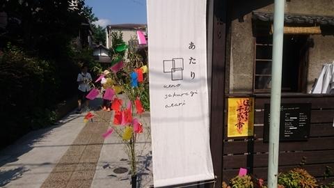 上野桜木あたり_c0128375_10450555.jpg