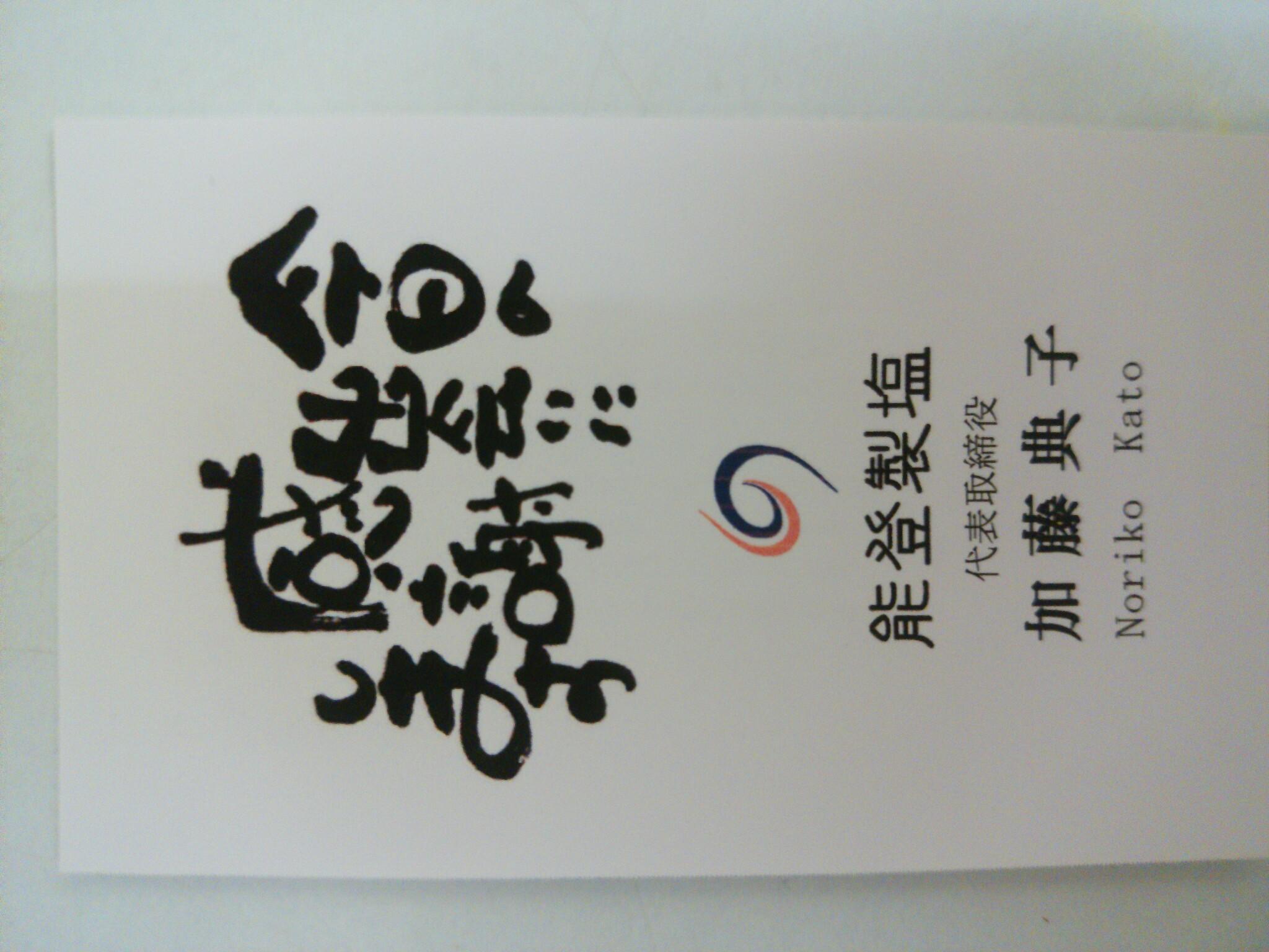 名刺_a0045193_1913529.jpg