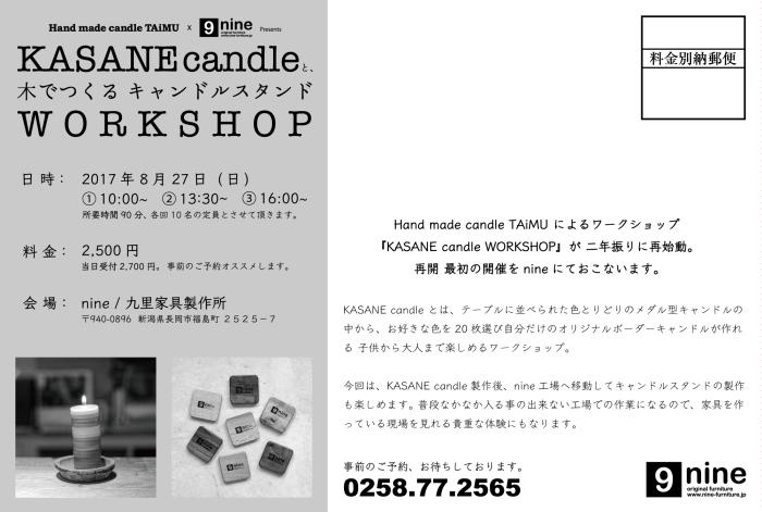 8/27(Sun)  KASANE candle と、木でつくるキャンドルスタンド WORKSHOP_f0139898_21255292.jpg