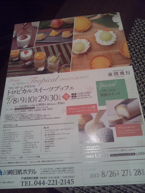 川崎日航ホテル 夜間飛行 マンゴーとメロンのトロピカルスイーツブッフェ_f0076001_22212931.jpg