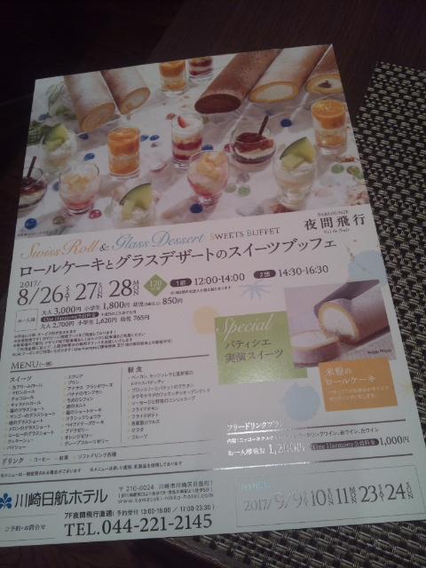 川崎日航ホテル 夜間飛行 マンゴーとメロンのトロピカルスイーツブッフェ_f0076001_22364033.jpg
