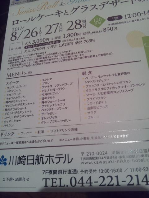 川崎日航ホテル 夜間飛行 マンゴーとメロンのトロピカルスイーツブッフェ_f0076001_22365798.jpg