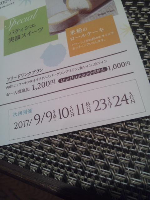 川崎日航ホテル 夜間飛行 マンゴーとメロンのトロピカルスイーツブッフェ_f0076001_22371998.jpg